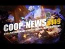 Кооперативный хоррор GTFO от авторов Payday Шутер Argo этим летом Релиз Tokyo 42 Coop News 149