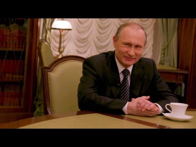 Путин. Документальный фильм Оливера Стоуна. Часть четвертая