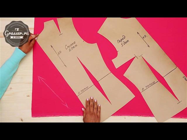 Раскладка лекал на ткани Онлайн школа Grasser