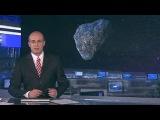 Новость века!!! Астероид Апофис упадёт на планету!!!