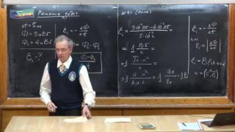 Урок 284. Задачи на электромагнитную индукцию - 1 » Freewka.com - Смотреть онлайн в хорощем качестве