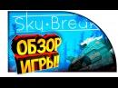 УБИЙЦА SUBNAUTICA? - НОВАЯ ВЫЖИВАЛКА! - Sky Break Обзор!