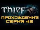 Thief - Прохождение игры на русском [ 46]