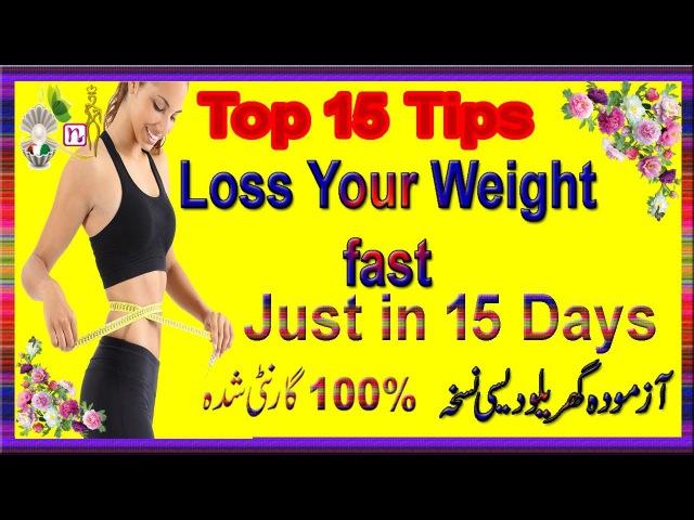 Top 15 wazan kam karne k totkay  weight loose karne ke tarike  motapa kam karne ka ilaj in urdu/hind