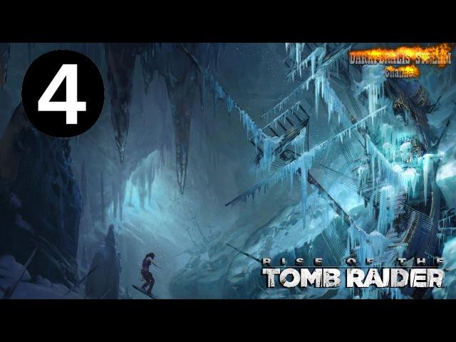 Прохождение Rise of the Tomb Raider (2016) ► Часть 4: Ледяной корабль (рус) [PC]