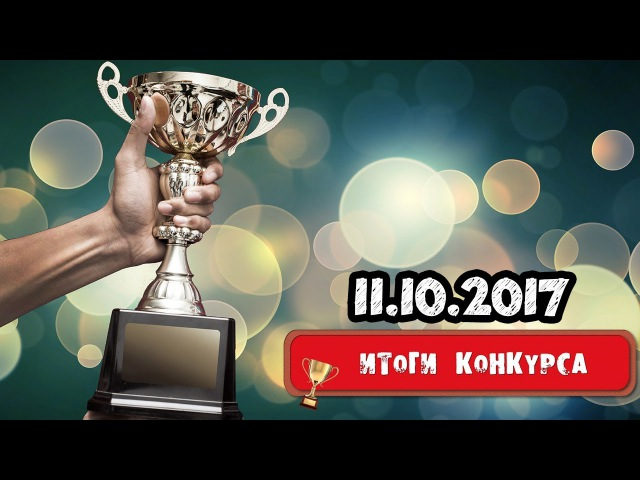 Итоги конкурсов канала АльпаЧина ★ 4 ПОДАРКА ★ 11 10 2017
