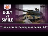 UGLY vs SMILE на турнире