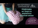 Подушка крупной вязки из толстой пряжи How to knit a pillow from merino hair