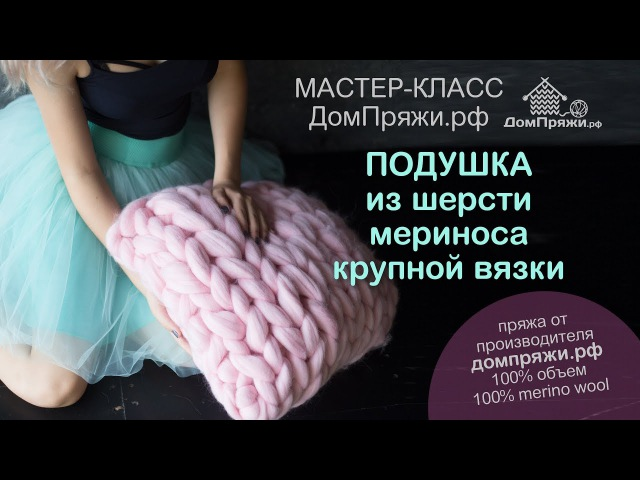 Подушка крупной вязки из толстой пряжи. / How to knit a pillow from merino hair.