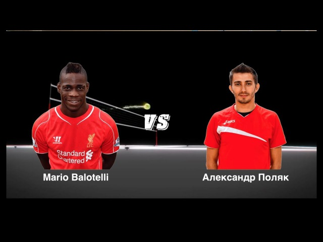 Mario Balotelli vs Alexander Polyak