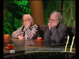 ШЗ - Зинаида Миркина и Григорий Померанц (3)