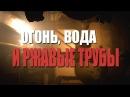 Фильм Огонь, вода и ржавые трубы . 1 часть (2017) Мелодрама @ Русские сериалы