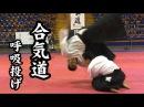 合気道‐相手の力に逆らわない『柔らかな呼吸投げ』Aikido - Kokyu Nage
