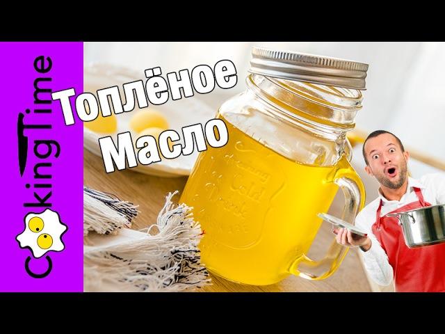 ТОПЛЁНОЕ ОЧИЩЕННОЕ МАСЛО - 3 способа сделать дома ореховое масло или гхи Clarified Butter