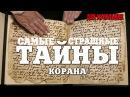 ЧТО ГОВОРЯТ про КОРАН САМЫЕ СТРАШНЫЕ ТАЙНЫ КОРАНА на ТЕЛЕВИДЕНИИ просто ШОК