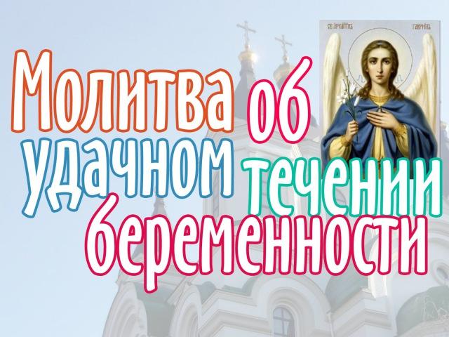 Молитва об удачном течении беременности Архангелу Гавриилу