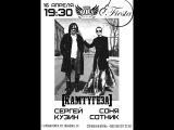 Соня Сотник и Сергей Кузин - ArtCafe Fiesta (Краматорск 16.04.2017)