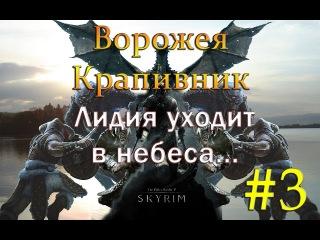 3 Skyrim - SLMP-GR - ВОРОЖЕЯ, КРАПИВНИК, ЛИДИЯ...