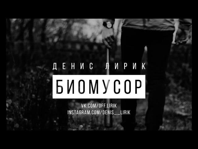 Премьера клипа! Денис Лирик - БИОМУСОР [2017]