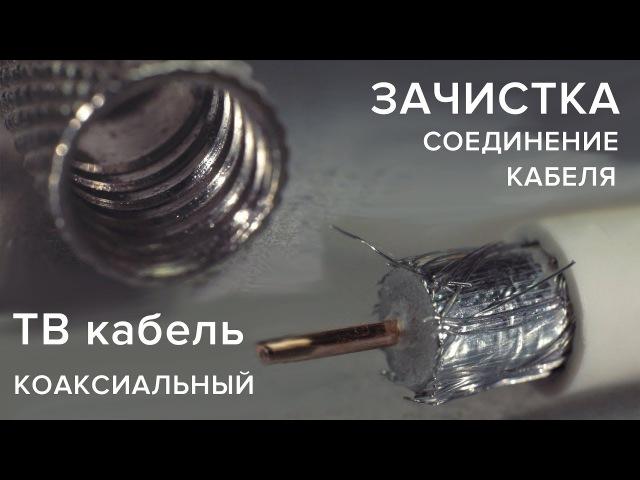 Как ПРАВИЛЬНО зачистить, обжать и подключить ТВ (коаксиальный) кабель! Proskit cp-505