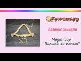 Magic Loop. Волшебная петля. Магическая петля Меджик луп Вязание на круговых спицах В...