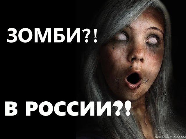 ЗОМБИАПОКАЛИПСИС в РОССИИ