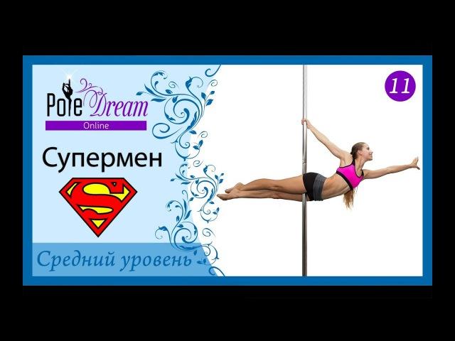 11 - Супермен на пилоне. Элемент Супермен.