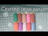 Эффект внутренней вязки гель-лаком | Дизайн ногтей