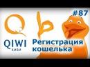 СОЗДАТЬ КИВИ кошелек 2018 Регистрация киви QIWI