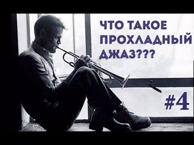 Этика Джаза с Виктором Радзиевским – IV. «Настоящий джаз могут играть только чернокожие?» 01.03.17