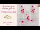 СЕМЕЙНЫЙ ОЧАГ СВАДЕБНЫЕ СВЕЧИ ♥ МАСТЕР-КЛАСС ♥ WEDDING CANDLES ♥ DIY