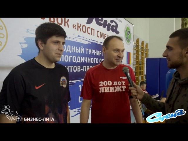 А.Бойченко В.Царук: Здесь все друзья
