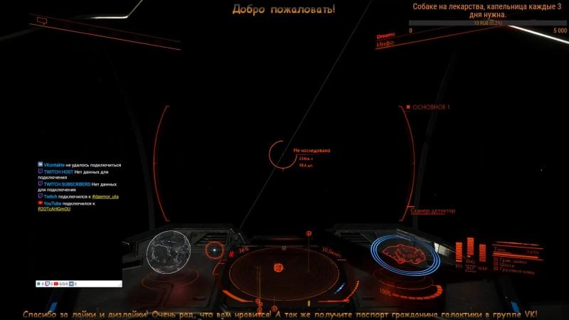 CMDR Daemor - ED! Исследуем галактику! общение Music! (18)
