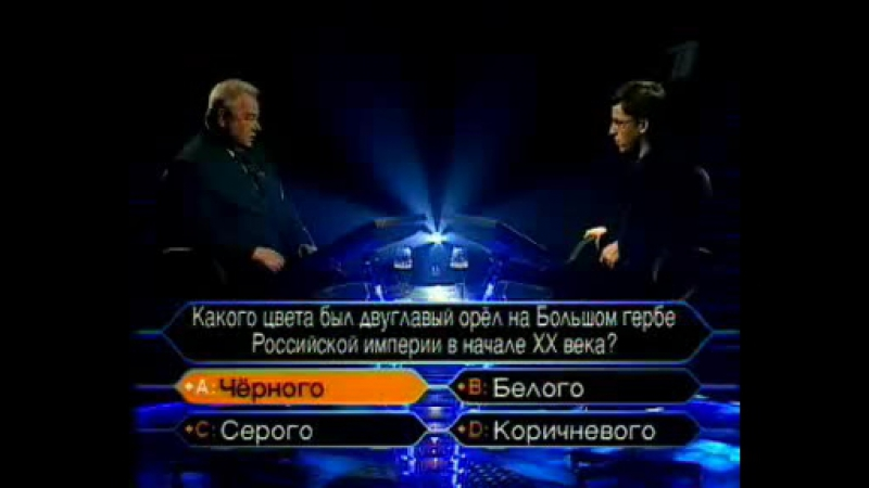 Кто хочет стать миллионером (Первый канал, 10.04.2004) Специальный выпуск, посвященный Дню космонавтики