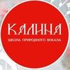 """Школа природного вокала """"Калина"""""""