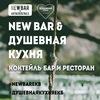NEW BAR и ДУШЕВНАЯ КУХНЯ в Екатеринбурге