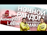 Amway921, LeBwa и молчаливый Макс! World of Tanks (wot)