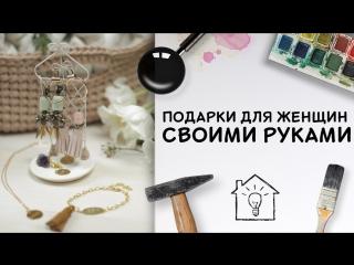 DIY | Подарки для женщин своими руками [Идеи для жизни]
