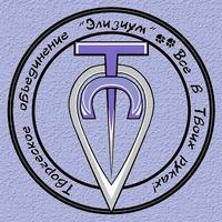 """Логотип Творческое объединение """"Элизиум"""""""