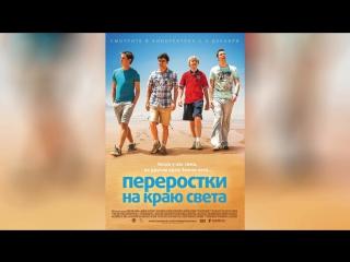 Переростки (2012)   The Inbetweeners