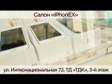 Салон iPhonEX