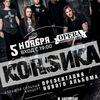 5.11.2017 - KORSИКА:Новый Альбом-Санкт-Петербург