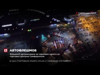 В Крыму около 100 автомобилей приняли участие в автофлешмобе в честь Дня республики