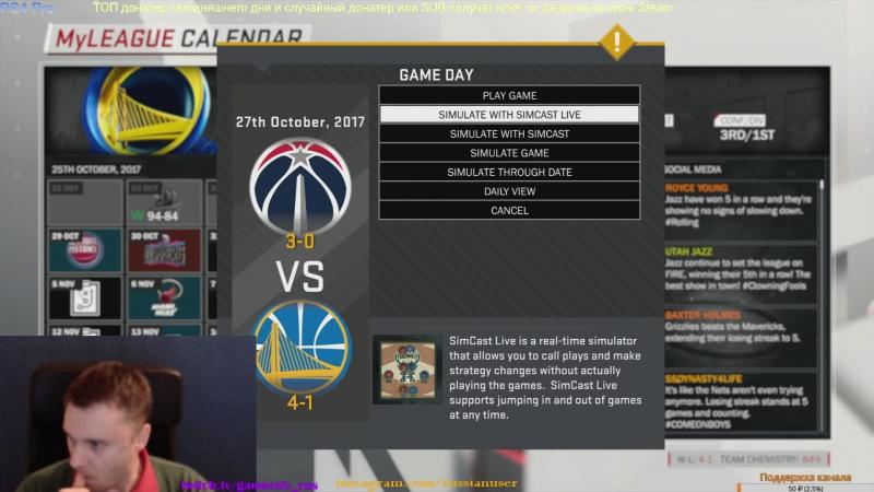 NBA 2K18 Super Max лига в MyTeam! Сгорю ли я сегодня