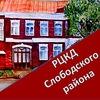 МБУ РЦКД Слободского района