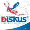 Подводная охота DISKUS