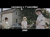 Трейлер к фильму Оно