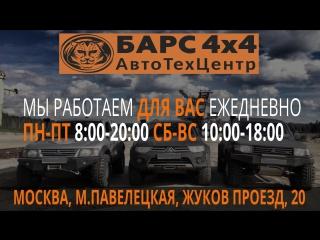 🛠АвтоТехЦентр Барс4х4🛠 - техцентр по ремонту японских внедорожников в центре Москвы!