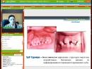 Вебинар Пороки твердых тканей зубов, возникающие до их прорезывания»Детская стоматология.