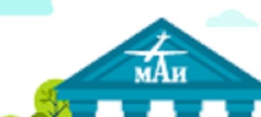 бланк заявления для поступления в маи - фото 2